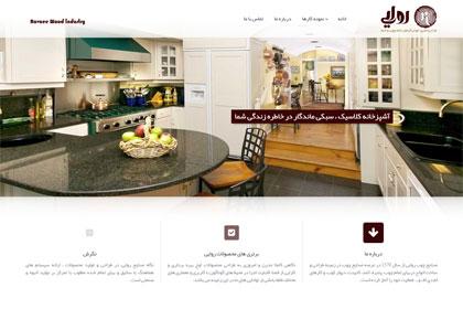 طراحی سایت صنایع چوب روایی