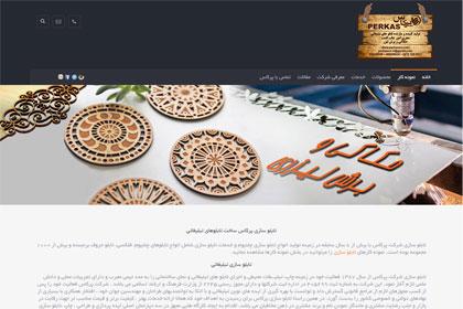 طراحی سایت شرکت پرکاس