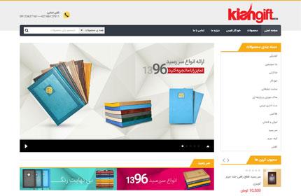 طراحی سایت فروشگاهی کیان گیفت