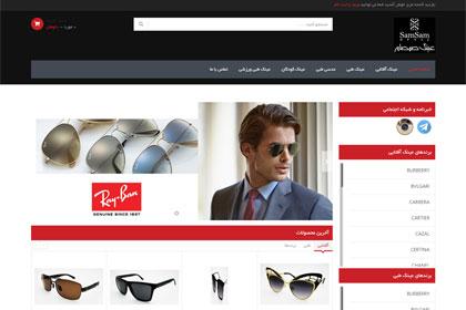 طراحی سایت فروشگاهی صمصام