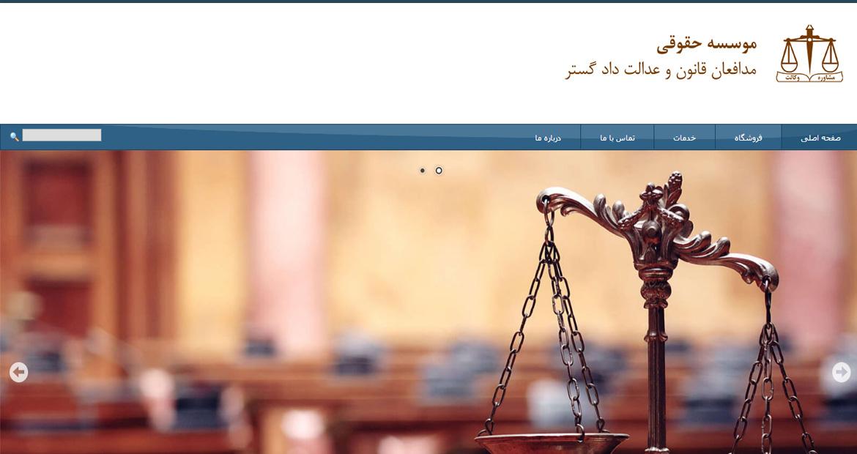 مؤسسه حقوقی مدافعان قانون و عدالت