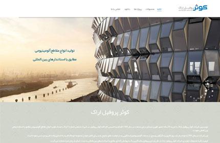 طراحی سایت کوثر پروفیل اراک